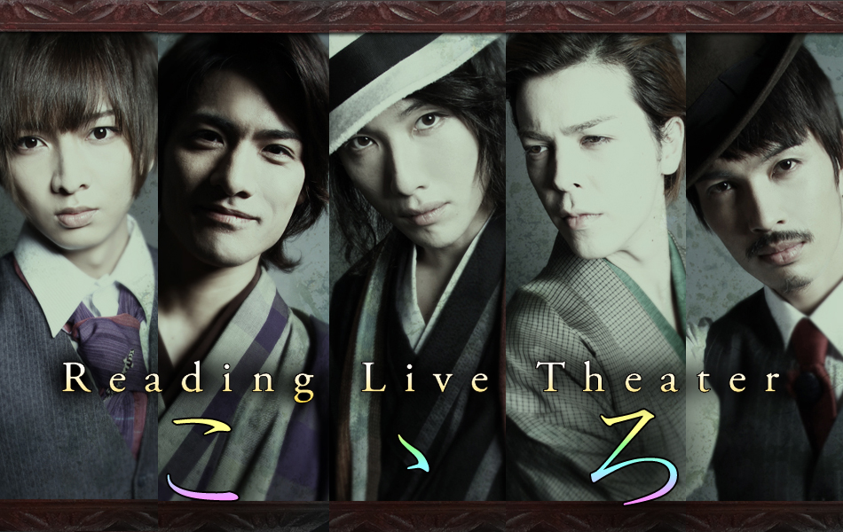 Reading Live Theater『こゝろ』...